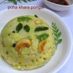Poha Ven Pongal / Aval Khara Pongal / Atukula Pappu Pongali / Rice Flakes Moong Dal Khichdi
